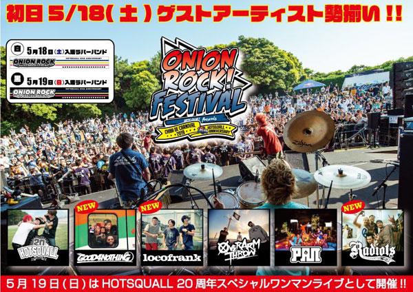 3/16よりONION ROCK FESTIVALの入場ラババンを店頭にて販売スタート!の画像