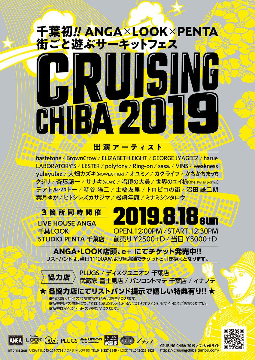 CRUISING CHIBA 2019 開催!!!の画像