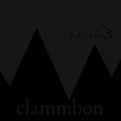 clammbon 『モメント e.p. 3』店頭にて取り扱い開始!!!の画像
